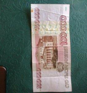 Банкнота 100000руб.1995г.