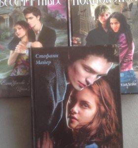 3 книги о вампирах и оборотнях
