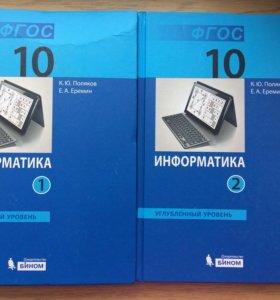 Информатика 10 класс, в двух частях
