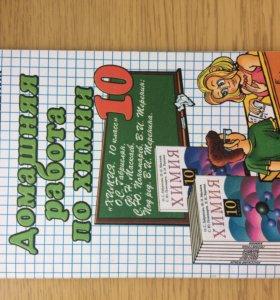 Решебник к учебнику по химии Габриеляна, 10 класс