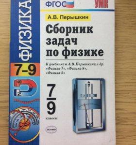 К учебнику Перышкина ,7-9 класс