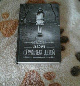 Книга,,Дом странных детей''