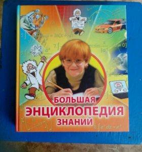 Большая энциклопедия знаний