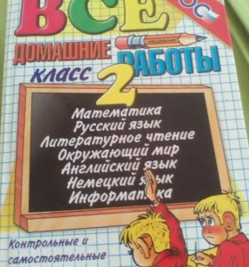 Книга гдз по 2 классу