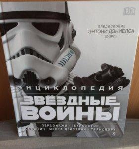 "Энциклопедия ""Звёздные войны """