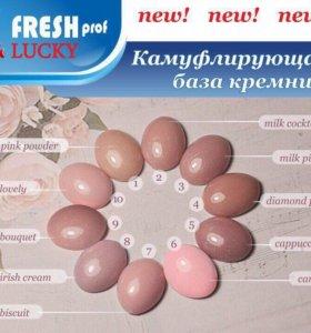 Камуфлирующая база тм Fresh Prof