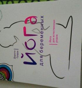 Книга Йога для беременных.
