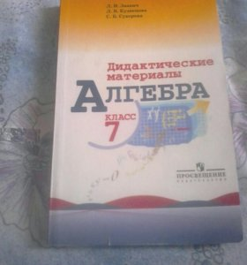 Алгебра, дидактические материалы 7 класс