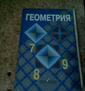 Геометрия 7-9 Габриелян