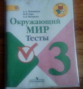 Учебник 3 класс