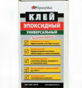 Эпоксидный клей EpoxyMax