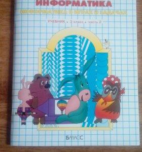 Учебник Информатика 3 класс.