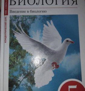 Учебник Биологии , Обществознание 5класс