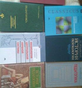 Книги для учёбы.