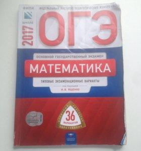 Сборник по математике 9 класс