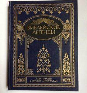 Книга Библейские легенды.