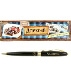 Ручка Алексей