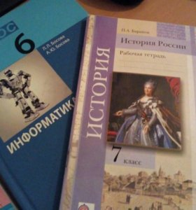 Тетради учебники