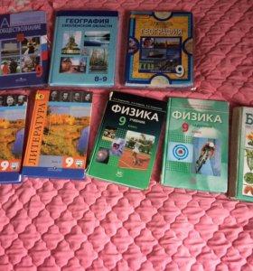 Учебники 8 и 9 классы