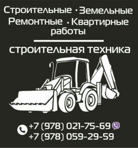 Строительные работы и строительная техника