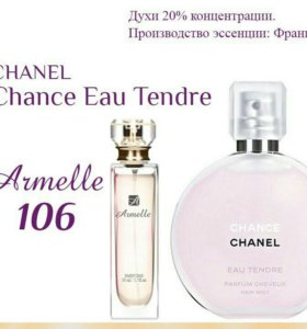 Chanel eau tender