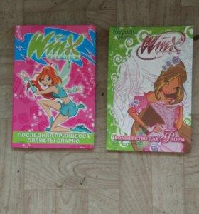 Книги Винкс