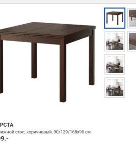 Стол раздвижной БЬЮРСТА (ИКЕЯ)
