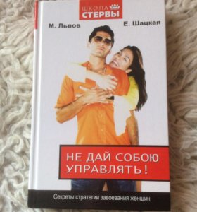 Книга для мужчин