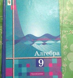 Учебник по алгебре 9 класс
