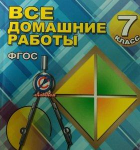 ГДЗ по геометрии за 7 класс Атанасян ФГОС