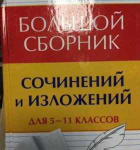 Сборник сочинений и изложений