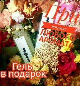 При покупки духов парфюмир гель для душа в подарок