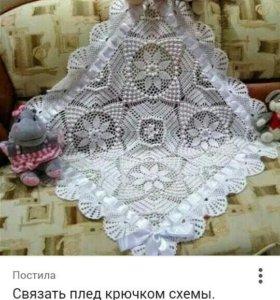 Плед для малыша
