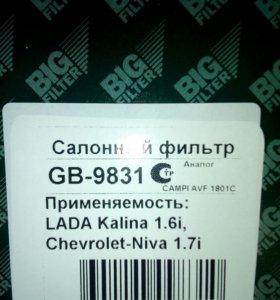 Фильтр салонный CHEVROLET - Нива, LADA Калина