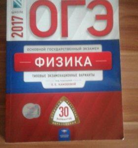 Книжка для подготовки к ОГЭ(9 класс)