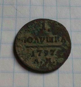 Полушка 1797 ам
