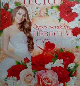 Плакат для выкупа невесты