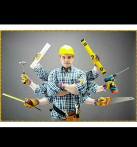Электрика, сантехника, ремонт любой мебели