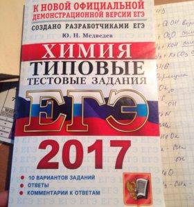 ЕГЭ химия 2017 Медведев
