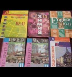 Учебники за 10-11 кл. Срочно