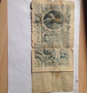Пятьсот рублей 1902 год