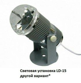 Световая установка LD-15 2 вариант