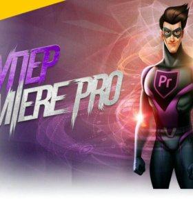 Курс «Супер Premiere Pro»