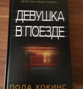 """Книга Полы Хокинс """"Девушка в поезде"""""""