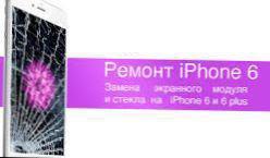 Замена стекла/экрана и любой ремонт iPhone и iPad