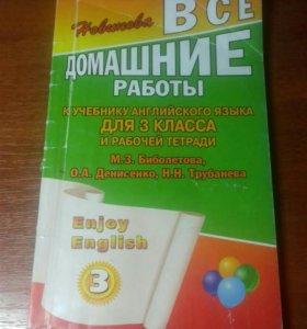 решебник английского языка 3 класс Биболетова