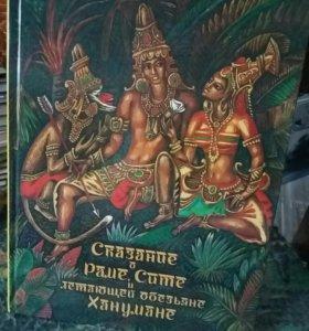 Индийская сказка