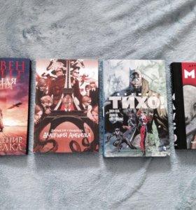 Комиксы и графические романы