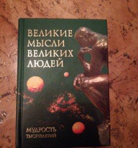 Книга великие мысли людей