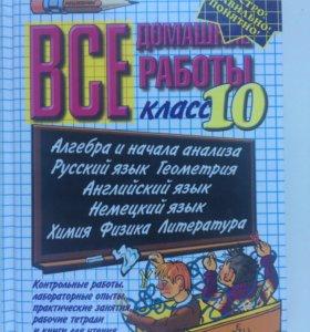 Учебное пособие ВСЕ ДОМАШНИЕ РАБОТЫ 10 кл